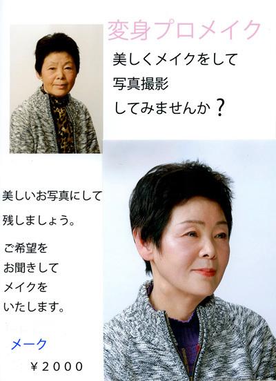 喜寿撮影.jpg