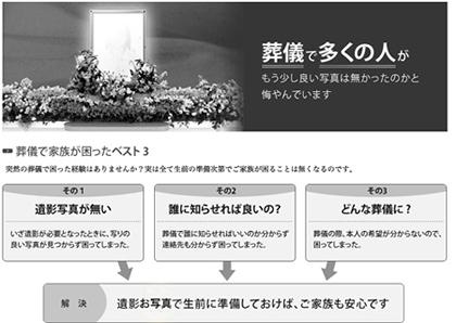 長野市遺影写真.jpg